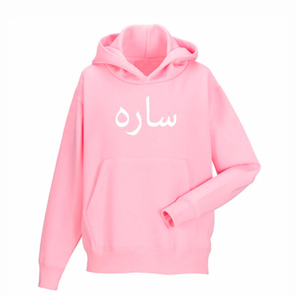 Sweat-shirt à capuche rose enfant unisexe personnalisé